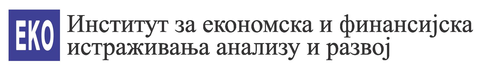 Институт за економска и финансијска истраживања, анализу и развој